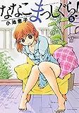 ななこまっしぐら! 8 (バンブーコミックス)
