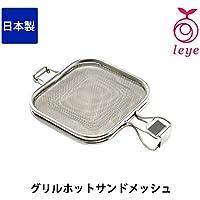 グリルホットサンドメッシュ LS1515 魚焼きグリルでサクッとふっくら ステンレス 日本 leye(レイエ)