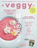 veggy (ベジィ) vol.58 2018年6月号 veggy (ベジィ)