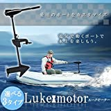 My Vision ルーク モーター 電動 ボート 電気 スクリュー プロペラ 船 水上 釣り フィッシング 海 川