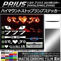 AP ハイマウントストップランプステッカー マットクローム調 トヨタ プリウス ZVW50,ZVW51,ZVW55 ライトブルー タイプ6 AP-MTCR285-LBL-T6