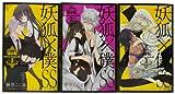 妖狐×僕SS(いぬぼくシークレットサービス) 1-3巻 セット (ガンガンコミックスJOKER)
