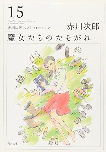 魔女たちのたそがれ  赤川次郎ベストセレクション(15) (角川文庫)の詳細を見る