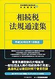 相続税法規通達集 (平成30年8月1日現在)
