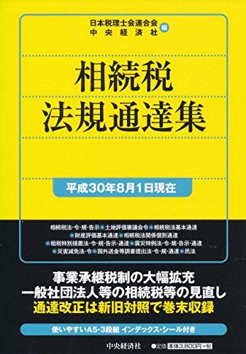 相続税法規通達集(平成30年8月1日現在)