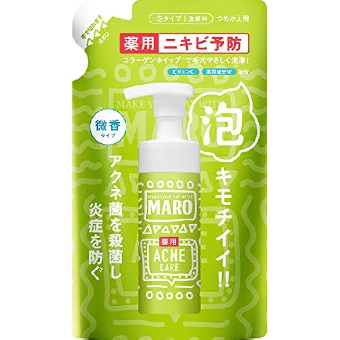 アプローチ手段効果的にMARO グルーヴィー 洗顔料 詰め替え 薬用 アクネケア 130ml 【医薬部外品】