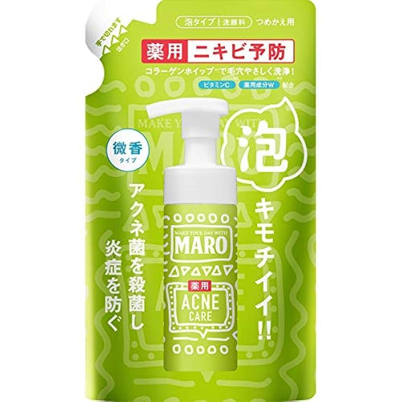 すなわち触覚潤滑するMARO グルーヴィー 洗顔料 詰め替え 薬用 アクネケア 130ml 【医薬部外品】