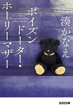 ポイズンドーター・ホーリーマザー (光文社文庫 み 42-1)