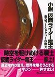 小説 仮面ライダー電王 東京ワールドタワーの魔犬 (講談社キャラクター文庫) 画像