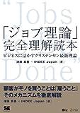 「ジョブ理論」完全理解読本 ビジネスに活かすクリステンセン最新理論 (SHOEISHA DIGITAL FIRST)