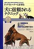 ドッグ・トレーナーに必要な 「犬に信頼される」テクニック: 「深読み・先読み」の第2弾、問題行動はこれで直せる! (犬の…