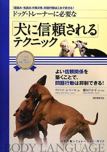 ドッグ・トレーナーに必要な 「犬に信頼される」テクニック: ...