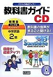2年サンシャイン教科書ガイドCD (<CD>)