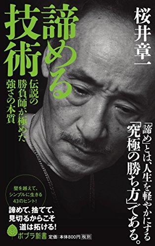 (120)諦める技術 (ポプラ新書 さ 4-2)