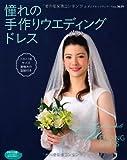 憧れの手作りウエディングドレス (レディブティックシリーズno.3639)