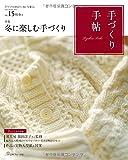 手づくり手帖 Vol.15 初冬号 (実用品) -