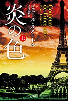 炎の色 (上) (ハヤカワ・ミステリ文庫 ル 5-3)