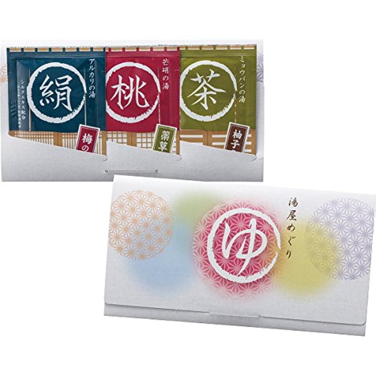 最小パノラマ軽く湯屋めぐり 三ツ折(3包入)【B倉庫】
