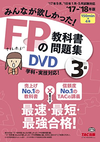 みんなが欲しかった! FPの教科書・問題集DVD 3級 2017-2018年 (<DVD>)