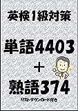 英検1級対策単語4403熟語374リストダウンロード付き