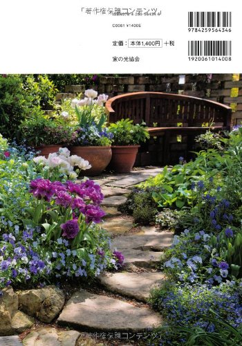 一年中美しい 手間いらずの小さな庭づくり