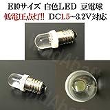 E10 白色LED豆電球 低電圧LED豆電球 1.5V-3.0Vで点灯可能! 20000mcd 乾電池1個から点灯可能! 【日本国内からメール便配送】 (1)