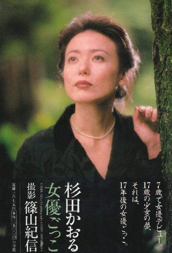 杉田かおる女優ごっこ -