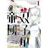 双子の帝國 1巻 (バンチコミックス)