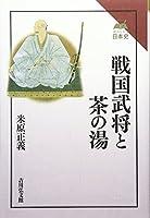戦国武将と茶の湯 (読みなおす日本史)
