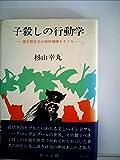 子殺しの行動学―霊長類社会の維持機構をさぐる (1980年)