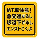 MT車 マニュアル 注意 マグネットステッカー