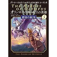 最後の航海 (オリンポスの神々と7人の英雄)