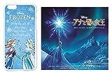 【Amazon.co.jp限定】「アナと雪の女王 オリジナル・サウンドトラック -デラックス・エディション-」(期間限定スリーブ・限定絵柄iPhone 6 ケースクリアジャケット付)