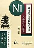 新日本语能力考试N1实战模拟问题集