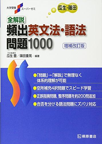 全解説頻出英文法・語法問題1000 (大学受験スーパーゼミ)の詳細を見る