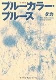 ブルーカラー・ブルース / タカ のシリーズ情報を見る
