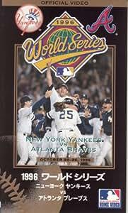 1996ワールドシリーズ~ブレーブスVSヤンキース~ [VHS]