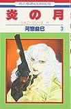 炎の月 (3) (花とゆめCOMICS―ジェニーシリーズ)