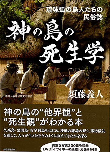 神の島の死生学 -琉球弧の島人たちの民族誌ー