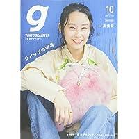 Tokyo graffti(トウキョウグラフィティ) 2017年 10 月号 [雑誌]