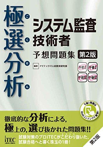 極選分析システム監査技術者 予想問題集 第2版 (予想問題シリーズ)