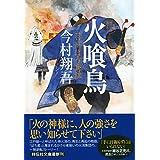 火喰鳥 羽州ぼろ鳶組 (祥伝社文庫)