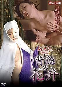 背徳の花弁 秘女琴傑作選 [DVD]