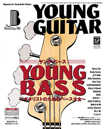 YOUNG GUITAR (ヤング・ギター) 2018年 12月号【動画ダウンロード・カード付】