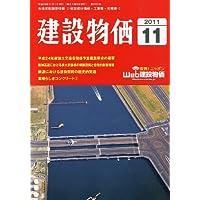 建設物価 2011年 11月号 [雑誌]