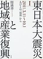東日本大震災と地域産業復興 Ⅰ: 2011.3.11~10.1 人びとの「現場」から