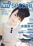 hm3 SPECIAL (エイチエムスリー スペシャル) 2007年 03月号 [雑誌]