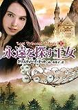 永遠を探す王女―ロスト・プリンセス・トリロジー〈2〉 (MIRA文庫)