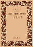 美と崇高との感情性に関する観察 (岩波文庫 青 626-0)