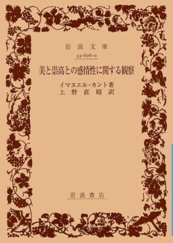 美と崇高との感情性に関する観察 (岩波文庫 青 626-0)の詳細を見る